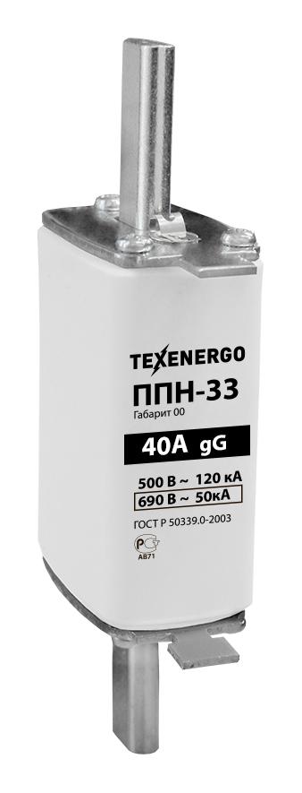 Плавкая вставка ППН33 40А габарит 00 PP10-040 Texenergo