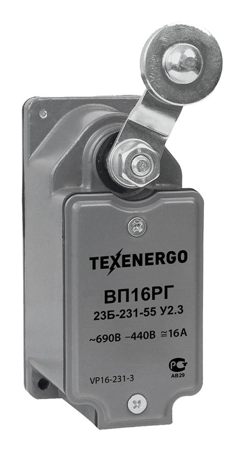 Выключатель путевой ВП16РГ 23Б-231-55 У2.3 VP16-231-3 Texenergo