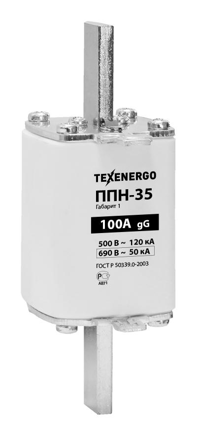 Предохранитель ППН35 100А габарит 1 PP20-100 Texenergo
