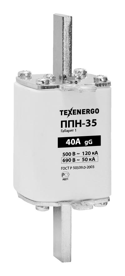 Предохранитель ППН35 40А габарит 1 PP20-040 Texenergo
