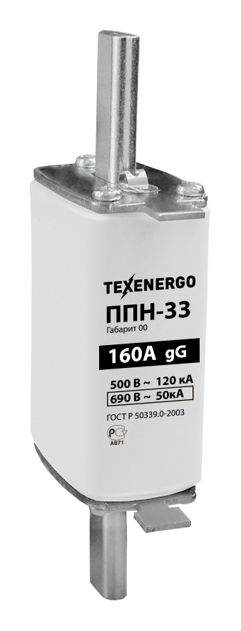 Предохранитель ППН33 160А габарит 00 PP10-160 Texenergo