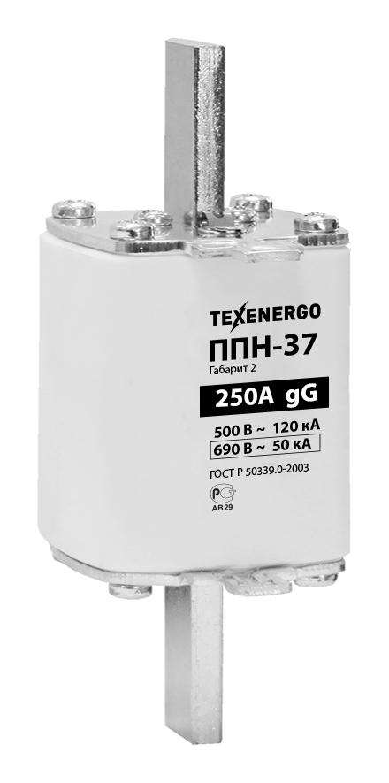 Предохранитель ППН37 250А габарит 2 PP30-250 Texenergo