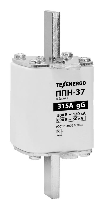Плавкая вставка ППН37 315А габарит 2 PP30-315 Texenergo