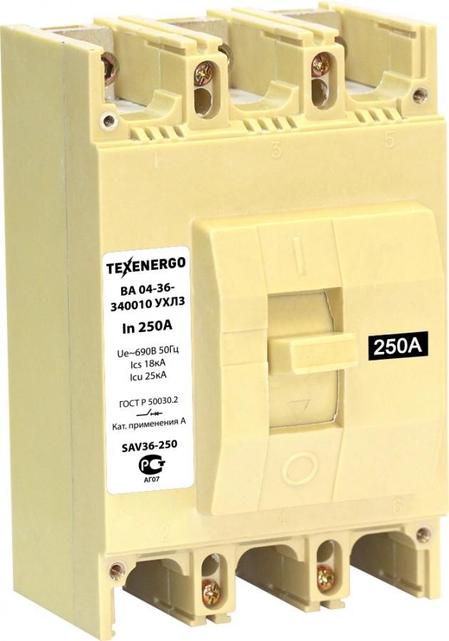 Автоматический выключатель ВА 0436-340010 250А SAV36-250 Texenergo