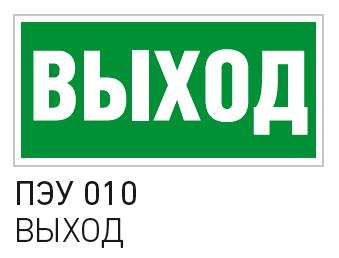 ПЭУ 010