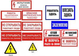 Набор плакатов самоклеющийся  Texenergo