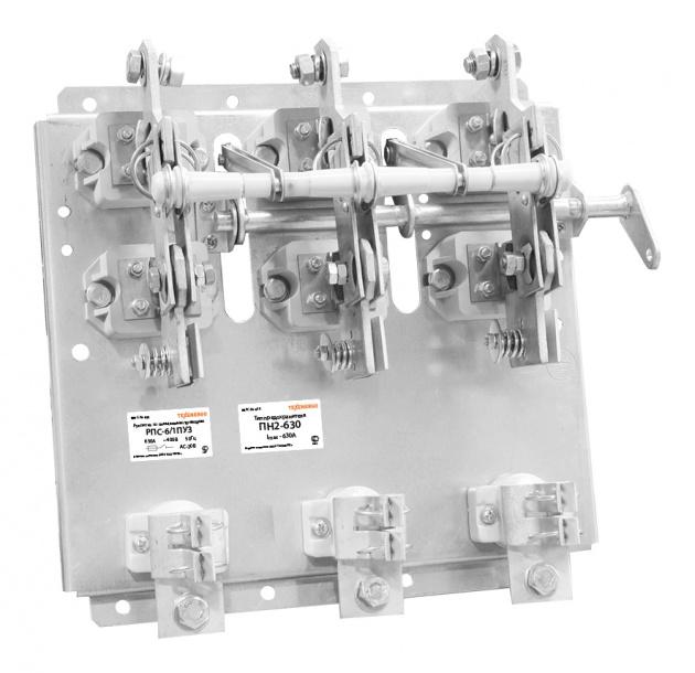 Рубильник РПС-6 630А правая рукоятка (без ППН) RRPC-P6-630 Texenergo