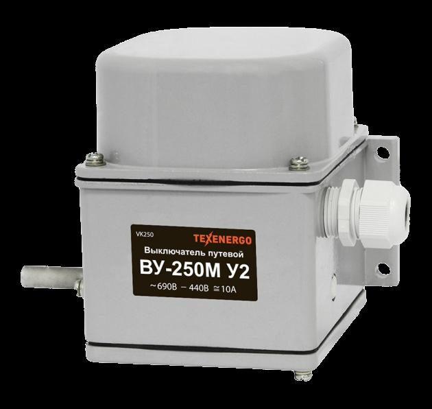 Выключатель путевой ВУ-250М У2 VK250 Texenergo