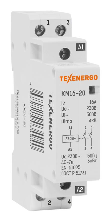 Модульный пускатель КМ16-20 16А 2но 220В AC KM16-20 Texenergo