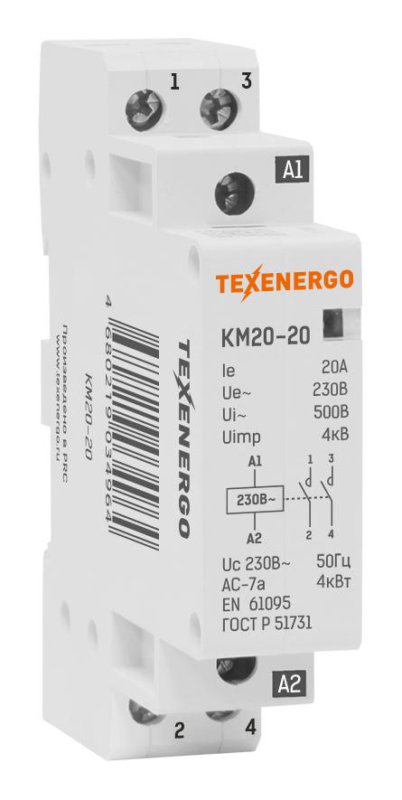 Модульный пускатель КМ20-20 20А 2но 220В AC KM20-20 Texenergo