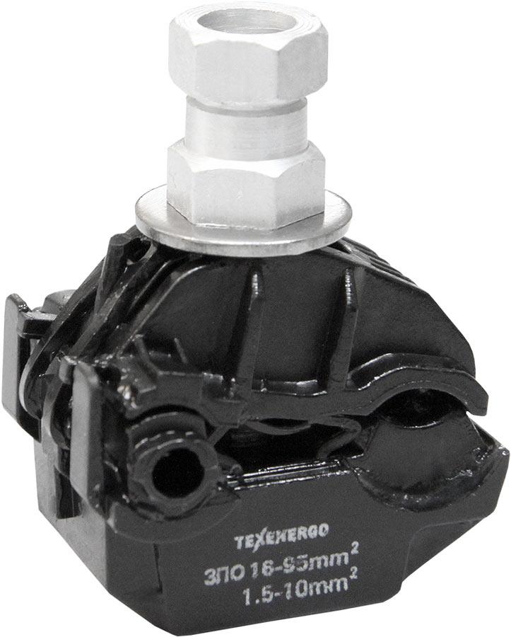 Зажим прокалывающий ответвительный ЗПО 16-95/1,5-10 ZPO-D16-D1,5 Texenergo