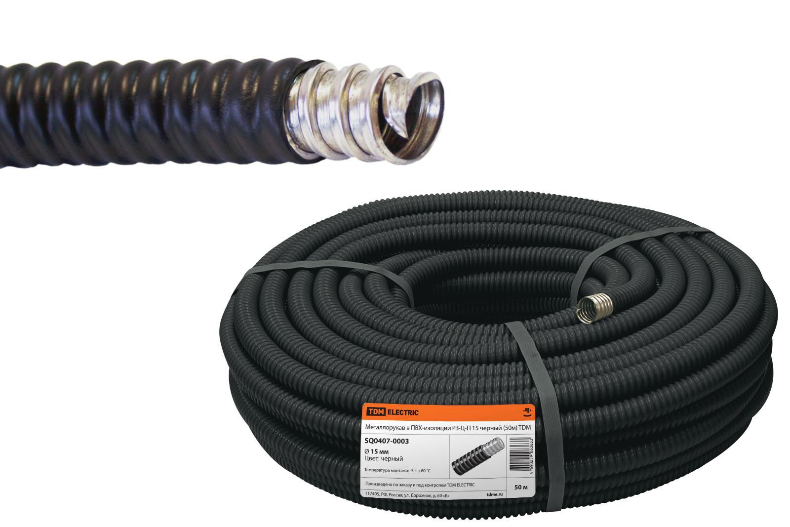Металлорукав в ПВХ-изоляции РЗ-Ц-П 15 черный (50м) TDM SQ0407-0003 TDM Electric
